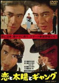 恋と太陽とギャング(期間限定) ※再発売 [DVD]
