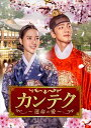 カンテク〜運命の愛〜 DVD-BOX2 [DVD]