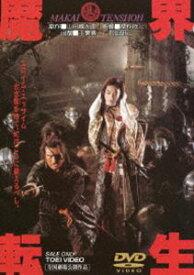 魔界転生(期間限定) ※再発売 [DVD]