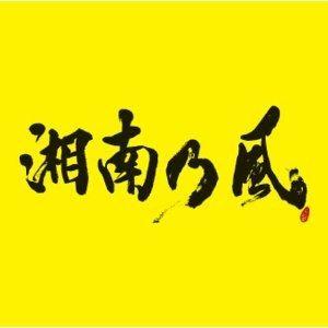 湘南乃風 / 湘南乃風 〜2023〜(初回限定盤/CD+DVD) [CD]