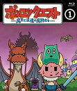 [Blu-ray] ポンコツクエスト 〜魔王と派遣の魔物たち〜 1