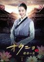 オクニョ 運命の女(ひと)DVD-BOXI [DVD]