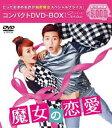 [DVD] 魔女の恋愛 コンパクトDVD-BOX[期間限定スペシャルプライス版]