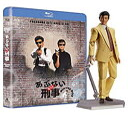 もっとあぶない刑事 Blu-ray BOX ユージフィギュア付き(完全予約限定生産) [Blu-ray]