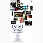 es~Theme of es/雨のち晴れ