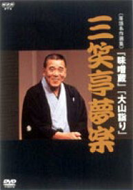 NHKDVD 落語名作選集 三笑亭夢楽 [DVD]