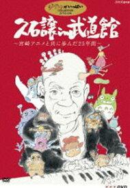 久石譲 in 武道館 宮崎アニメと共に歩んだ25年間 [DVD]