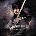 久石譲(音楽) / 太王四神記 オリジナル・サウンドトラック Vol.2(CD+DVD) [CD]