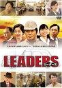 [DVD] LEADERS リーダーズ