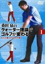 [DVD] 桑田泉のクォーター理論でゴルフが変わる Vol.1