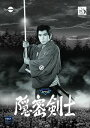 [DVD] 隠密剣士第2部 HDリマスター版DVDメモリアルセット<宣弘社75周年記念>