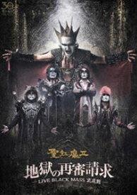 聖飢魔II/地獄の再審請求 -LIVE BLACK MASS 武道館- [DVD]