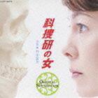 科捜研の女 オリジナル・サウンドトラック