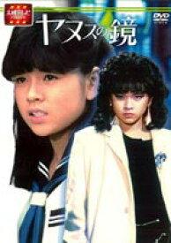 ヤヌスの鏡 DVD-BOX 前編 [DVD]