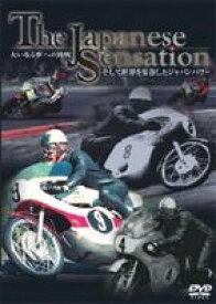 The Japanese Sensation 大いなる夢への挑戦 そして世界を席巻したジャパンパワー [DVD]
