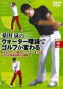 [DVD] 桑田泉のクォーター理論でゴルフが変わる Vol.2