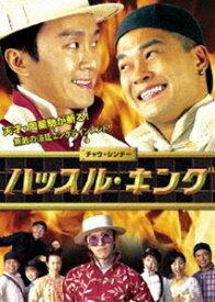 ハッスル・キング [DVD]