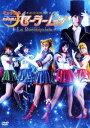 [DVD] ミュージカル 美少女戦士セーラームーン -La Reconquista-