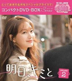 明日、キミと コンパクトDVD-BOX2<スペシャルプライス版> [DVD]