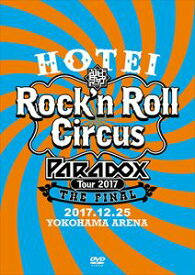 布袋寅泰/HOTEI Paradox Tour 2017 The FINAL 〜Rock'n Roll Circus〜(通常盤) [DVD]