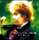 向井成一郎 / ミスタームーンライト/少年の歌 [CD]