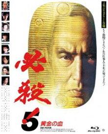 あの頃映画 the BEST 松竹ブルーレイ・コレクション 必殺!5 黄金の血 [Blu-ray]