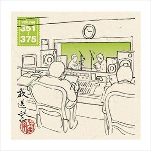 [CD] 松本人志/放送室 VOL.351〜375(CD-ROM ※MP3)