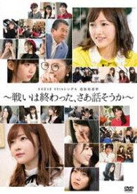 AKB48 49thシングル選抜総選挙〜戦いは終わった、さあ話そうか〜 [DVD]