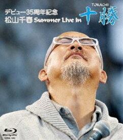 デビュー35周年記念 松山千春 Summer Live in 十勝 [Blu-ray]