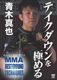 青木真也 MMA BEST GROUND TECHNIQUES テイクダウンを極める [DVD]