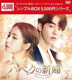 ハベクの新婦 DVD-BOX2<シンプルBOX 5,000円シリーズ> [DVD]