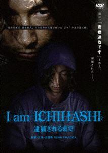 [DVD] I am ICHIHASHI 逮捕されるまで