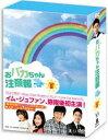 [DVD] おバカちゃん注意報 〜ありったけの愛〜 DVD-BOX III