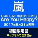[DVD] 嵐/ARASHI LIVE TOUR 2016-2017 Are You Happy?(初回限定盤)
