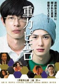 重力ピエロ DVD [DVD]