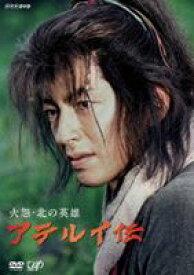 火怨・北の英雄 アテルイ伝 [DVD]