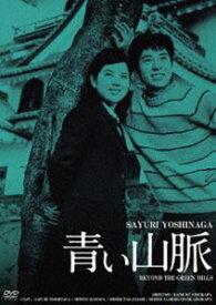 青い山脈 HDリマスター版 [DVD]