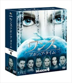 ワンス・アポン・ア・タイム シーズン4 コンパクトBOX [DVD]