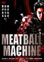 [DVD] MEATBALL MACHINE