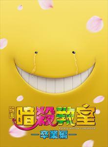 [DVD] 映画 暗殺教室〜卒業編〜 DVD スペシャル・エディション