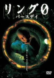 リング0〜バースデー〜 [DVD]
