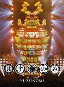 ゆず/20周年突入記念弾き語りライブ「LIVE FILMS ゆずのみ」 [DVD]