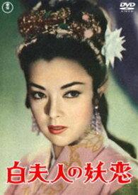 白夫人の妖恋〈東宝DVD名作セレクション〉 [DVD]