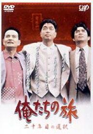 俺たちの旅 ニ十年目の選択 [DVD]