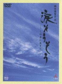 TBSテレビ放送50周年 橋田壽賀子作 涙そうそう -この愛に生きて- [DVD]