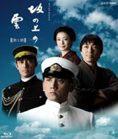 NHK スペシャルドラマ 坂の上の雲 第1部 ブルーレイBOX [Blu-ray]