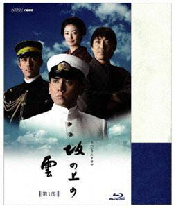 NHK スペシャルドラマ 坂の上の雲