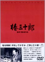 椿三十郎 [DVD]