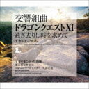 [CD] すぎやまこういち(cond)/交響組曲「ドラゴンクエストXI」過ぎ去りし時を求めて すぎやまこういち 東京都交響楽団