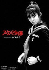 スケバン刑事 VOL.3 (最終巻) [DVD]